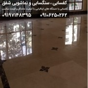 کفسابی سنگ دهبید در جردن شمال تهران
