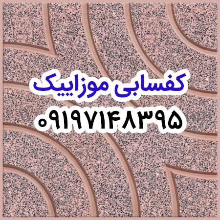 کفسابی موزاییک شیاردار